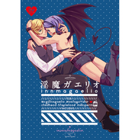 [Boys Love (Yaoi) : R18] Doujinshi - Novel - IRON-BLOODED ORPHANS / McGillis Fareed x Gaelio Bauduin (淫魔ガエリオ) / eleven