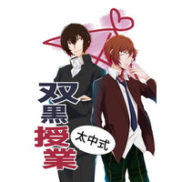 Doujinshi - Novel - Anthology - Bungou Stray Dogs / Dazai Osamu x Nakahara Chuuya (双黒授業 太中式) / DAHLIA*