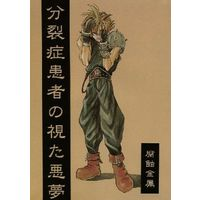 Doujinshi - Final Fantasy VII / Cloud Strife (分裂症患者の視た悪夢) / Fushokukinzoku
