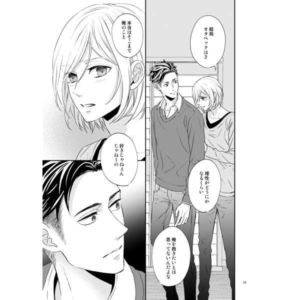 [Boys Love (Yaoi) : R18] Doujinshi - Yuri!!! on Ice / Otabek x Yuri Plisetsky (恋とはじめての朝) / Lionni