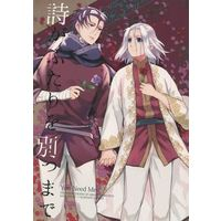 Doujinshi - The Heroic Legend of Arslan / Gieve  x Arslan (詩がふたりを別つまで) / elephantchorus