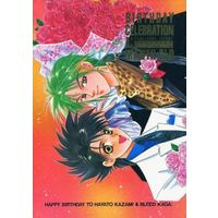 Doujinshi - Future GPX Cyber Formula / Kaga Jotaro (Bleed Kaga) x Kazami Hayato (BIRTHDAY CELEBRATION A MANTH OLD;) / ぱらいそさいくだっ
