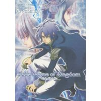 Doujinshi - Novel - Mobile Suit Gundam SEED / Athrun Zala x Yzak Joule (False Name of Kingdom Episode1/2) / 蒼の迷宮