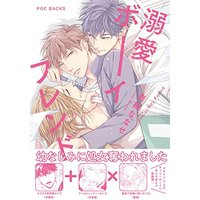 Boys Love (Yaoi) Comics - Dekiai Boy Friend (溺愛ボーイフレンド(POE BACKS BABY COMICS) (POE BACKS Babyコミックス) Dekiai Boy Friend) / Oume Nanase