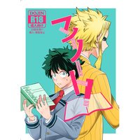 [Boys Love (Yaoi) : R18] Doujinshi - My Hero Academia / All Might x Midoriya Izuku (マイノート!) / 隣人