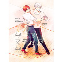 Doujinshi - Hetalia / Prussia x Southern Italy (ターンステップターン) / Flick*