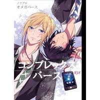 [Boys Love (Yaoi) : R18] Doujinshi - Final Fantasy Series / Noctis x Prompto (コンプレックスバース【オメガバースパロ】) / 7days