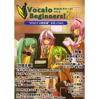 Doujinshi - VOCALOID (Vocalo Beginners!2 ボカロビギナーズ!vol.2) / G.C.M Records