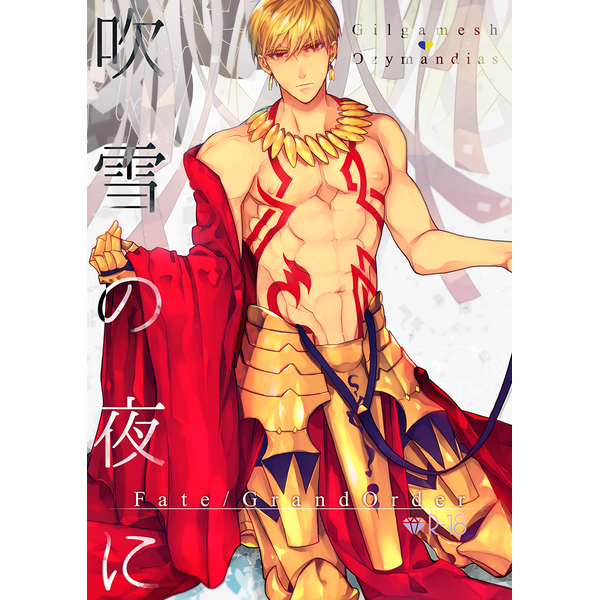 [Boys Love (Yaoi) : R18] Doujinshi - Fate/Grand Order / Gilgamesh x Ozymandias (Fate Series) (吹雪の夜に) / Enio