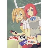 Doujinshi - Love Live / Honoka & Maki (song for you ~M&H~) / 三毛猫のアトリエ
