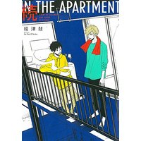 Boys Love (Yaoi) Comics - ihr HertZ Series (続IN THE APARTMENT (H&C Comics ihr HertZシリーズ))