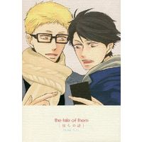 Doujinshi - Novel - Haikyuu!! / Tsukishima Kei x Oikawa Toru (the tale of them 〔彼らの話〕) / OATS(おおつ)