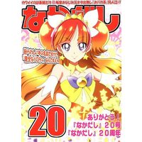 Doujinshi - Anthology - Go! Princess PreCure / Kenzaki Makoto (なかだし 20号) / なかだし共の会