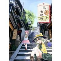 Doujinshi - Illustration book - Touhou Project (KotoKoto古明地) / POCKET FORESTER