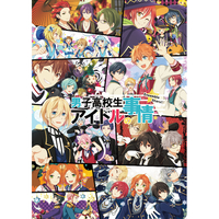 Doujinshi - Anthology - Ensemble Stars! / Anzu & All Characters (男子高校生アイドルの事情) / Yacchuu Panda