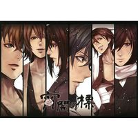 Doujinshi - Anthology - Hakuouki / All Characters (宵闇の標) / Chocolate*Lily