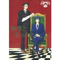 Doujinshi - Manga&Novel - Anthology - Harry Potter Series / James Potter x Sirius Black (執事とぼっさま) / Jimmys