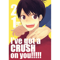 Doujinshi - Osomatsu-san / Karamatsu x Osomatsu (I've got a CRUSH on you!!!!!) / ほねなし塩さば