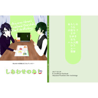 Doujinshi - Manga&Novel - Anthology - K (K Project) / Akiyama x Saruhiko (しあわせのあじ) / 金魚の人