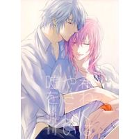 Doujinshi - Final Fantasy XIII / Hope Estheim x Lightning (希わくはやさしい嘘を) / CassiS