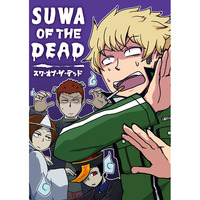 Doujinshi - WORLD TRIGGER (SUWA OF THE DEAD) / ゆでダコ潜水艦