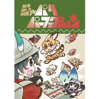 Doujinshi - Kemono Friends / Serval & Fennec & Common Raccoon & Kaban (ジャパリパーフェクション) / スナックやさしさ