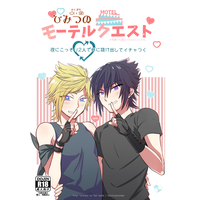 [Boys Love (Yaoi) : R18] Doujinshi - Final Fantasy Series / Noctis x Prompto (ひみつのモーテルクエスト) / sokio