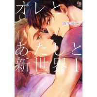 Boys Love (Yaoi) Comics - Ore to Atashi no Shinsekai (オレとあたしと新世界(1)) / Kouda En