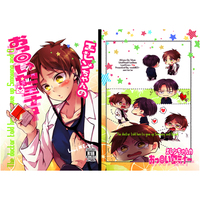 [Boys Love (Yaoi) : R18] Doujinshi - Manga&Novel - Anthology - Shingeki no Kyojin / Levi x Eren (エレンちゃんのおっ◎いセミナー) / waddlES
