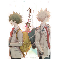 Doujinshi - Novel - Anthology - My Hero Academia / Bakugou Katsuki x Midoriya Izuku (【卒業文集】仰げば尊し) / 1551。