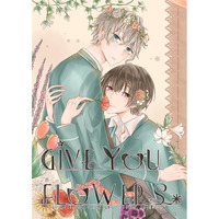 Doujinshi - Manga&Novel - Anthology - Ensemble Stars! / Sakuma Ritsu x Sena Izumi (GIVE YOU FLOWERS) / 茶の間。
