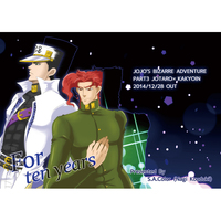 Doujinshi - Jojo Part 3: Stardust Crusaders / Jyoutarou x Kakyouin (For ten yeas) / S.A.Color