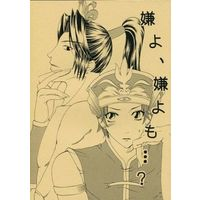 Doujinshi - Dynasty Warriors / Lu Xun (嫌よ、嫌よも・・・?) / バタフレア