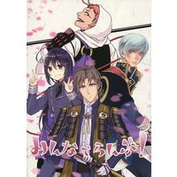 Doujinshi - Anthology - Touken Ranbu / All Characters (みんなでらんぶ!) / 超覚醒
