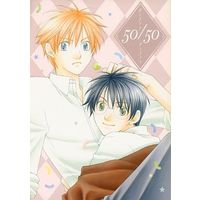 Doujinshi - Harry Potter Series / Harry Potter & Ron Weasley (50/50 Fifty-Fifty) / FROG