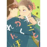 Boys Love (Yaoi) Comics - ihr HertZ Series (好きとキミとかくれんぼ Suki to Kimi to Kakurenbo)