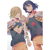 Doujinshi - Novel - Anthology - Yowamushi Pedal / Aoyagi & Teshima (うづきのはじめ) / ハル雪+