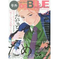 Boys Love (Yaoi) Comics - onBLUE (号外onBLUE 2nd SEASON vol.2 (onBLUE comics)) / Thanat & ざいん & 春之 & Dayoo & Arata Aki