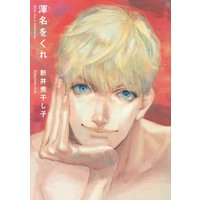 Boys Love (Yaoi) Comics - Adana o Kure (渾名をくれ (onBLUEコミックス)) / Arai Niboshiko