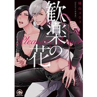 Boys Love (Yaoi) Comics - Kanraku no Hana (歓楽の花 (GUSH COMICS)) / Midoriyama Youko