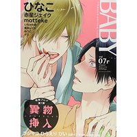Boys Love (Yaoi) Comics - BABY (BL Magazine) (BABY Vol.7r (POE BACKS)) / Migino Mako & 花緒 & フジマコ & ひらえり & 梶本レイカ