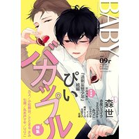 Boys Love (Yaoi) Comics - BABY COMICS (BABY vol.09r (POE BACKS)) / Hidou Tei & 七瀬 & 花緒 & みつこ & カス