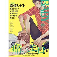 Boys Love (Yaoi) Comics - BABY COMICS (BABY Vol.5r (POE BACKS)) / Ido Gihou & みつこ & 梶本レイカ & motteke & Ichikawa Kei