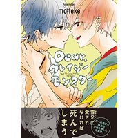Boys Love (Yaoi) Comics - Dear, Crazy Monster (Dear,クレイジーモンスター (BABYコミックス)) / motteke