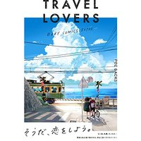 Boys Love (Yaoi) Comics - TRAVEL LOVERS (TRAVEL LOVERS (BABY COMICS EXTRA)) / mucco & ハシ スミオ & 束井めつ & まつ & Sakurai Taiki