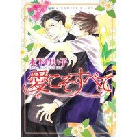 Boys Love (Yaoi) Comics - ASUKA Comics CL-DX (愛こそすべて (あすかコミックスCL-DX))
