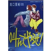 Boys Love (Yaoi) Comics - ASUKA Comics CL-DX (叫んでやるぜ! (1) (あすかコミックスCL-DX))