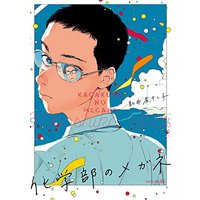 Boys Love (Yaoi) Comics - Kagakubu no Megane (化学部のメガネ (EDGE COMIX)) / Arai Niboshiko