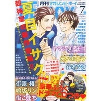 Boys Love (Yaoi) Comics - MAGAZINE BE×BOY (MAGAZINE BE×BOY (マガジンビーボーイ) 2014年 07月号 [雑誌])