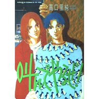 Boys Love (Yaoi) Comics - ASUKA Comics CL-DX (叫んでやるぜ! (2) (Asuka comics CL-DX))